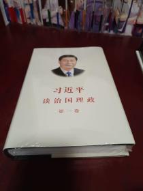 习近平 谈治国理政 第一卷 中,简,精装