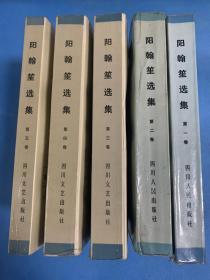 阳翰笙选集(全五册)