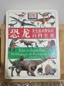 恐龙及史前动物知识百科全书