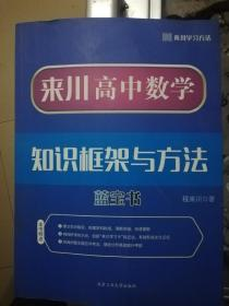 来川高中数学+错题管理手册,2本合售