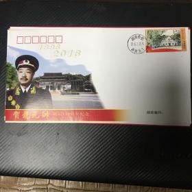 贺龙元帅120周年纪念封 一套4枚,盖原地邮政日戳