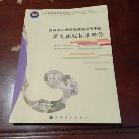 语文课程标准研修:普通高中新课程研修手册