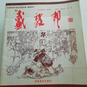 中国连环画名家经典:戴敦邦