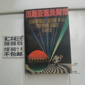 历届亚运会博览