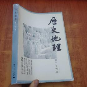 历史地理(第26辑)