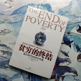 贫穷的终结:我们时代的经济可能