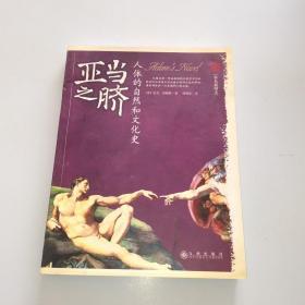 亚当之脐:人体的自然和文化史
