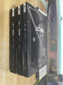 三体(典藏版)全三册