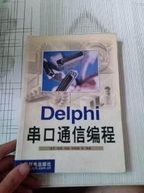 Delphi 串口通信编程(首页有字迹)