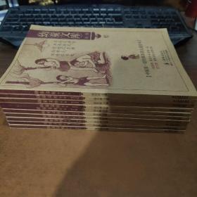 幼童文库 第一集:树居人+笨人造屋+猫鸡鱼蛇+益虫+两只狗+黄母鸡+羊马猪狗+灯+小鸡学啼+救了一船人(10册合售)