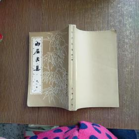白居易集 第一册(竖版)实物拍图 现货 有裂开个人装订