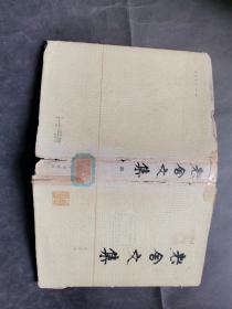 1.老舍文集(第四卷)精装本 1983年1版1印