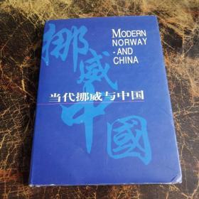 当代挪威与中国
