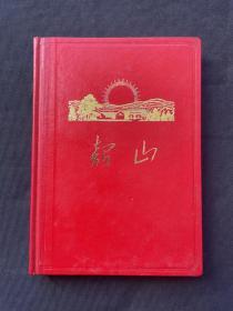 """1970年""""韶山""""日记本(空白未使用)"""
