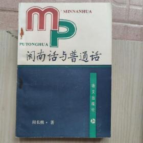 闽南话与普通话