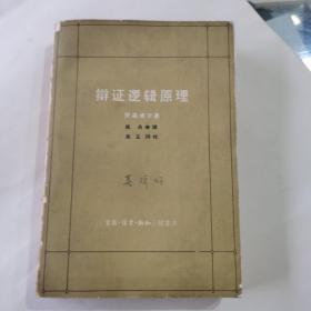 辩证逻辑原理,生活读书新知三联书店,1962年1版1印