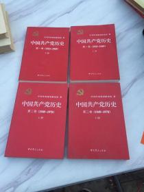 中国共产党历史 全四册:第一卷(1921—1949)上下册+第二卷(1949-1978)上下册【4册合售】