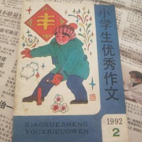 《小学生优秀作文》1992年2期(总第82期)