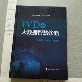 IVD+大数据智慧诊断