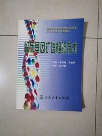 临床基因扩增检验技术