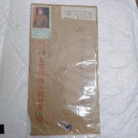 文革时期 1977年纪念毛主席逝世一周年纪念邮票 解放军太原警备区教导队老信封