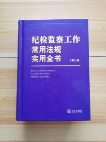 纪检监察工作常用法规实用全书(第七版)