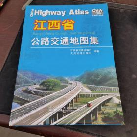 江西省公路交通地图集