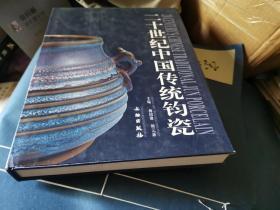 二十世纪中国传统钧瓷 全新正版