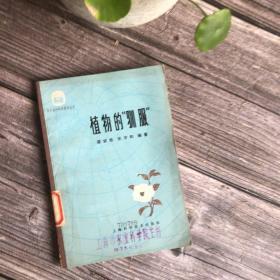 植物的'驯服'现代自然科学普及丛书