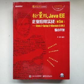 轻量级Java EE企业应用实战(第5版)――Struts 2+Spring 5+Hiberna(附光盘)