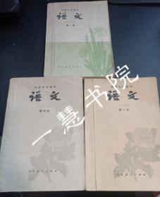 初级中学课本 语文 第一册第三册第四册.(三本合售)