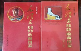 毛泽东像章套收藏图鉴