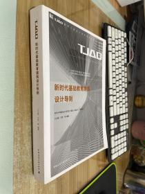 新时代基础教育建筑设计导则/TJAD建筑工程设计技术导则丛书