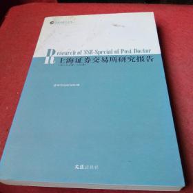 上海证券交易所研究报告. 博士后专辑. 公司篇