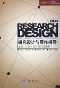 研究设计与写作指导❤ (美)克雷斯威尔 著,崔延强 译 重庆大学出版社9787562436447✔正版全新图书籍Book❤