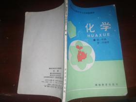 湖南省高级中学入学衔接教材 化学 供一年级第一学期用