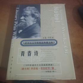 诺贝尔文学奖精品典藏文库:青春诗