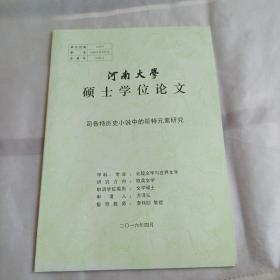 河南大学硕士学位论文,司各特历史小说中的哥特元素研究
