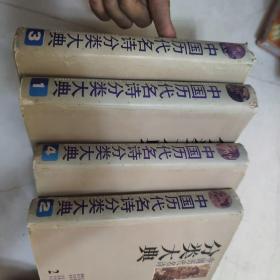 中国历代名诗分类大典(1~4)全四册