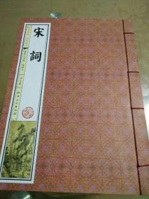 宋词(第五册)线装·插图本