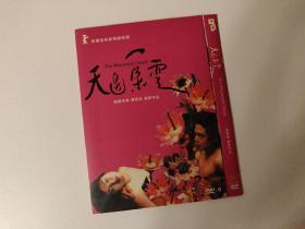 台湾电影 天边一朵云 DVD9