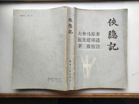 侠隐记(82年一版一印)