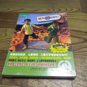 丽声冒险故事岛第5级:外研社英语分级阅读·丽声冒险故事岛(点读版)
