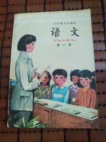 五年制小学课本 语文 第二册(未用)