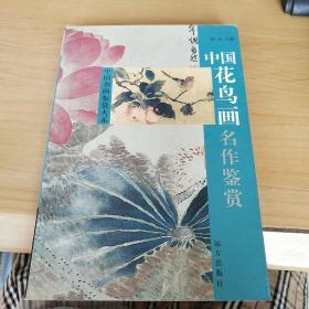 中国花鸟画名作鉴赏