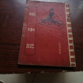 孔圣真本枕中记(1993年1版1印)