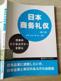 日本商务礼仪(第2版)