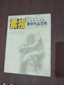 广州美术学院教学作品范例:素描