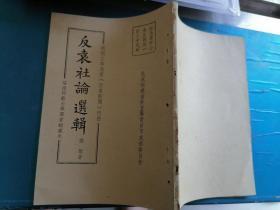 反袁社论选辑---民国二年北京亚东新闻刊登 (纪念孙中山先生诞辰一百二十周年)