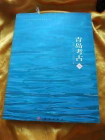 青岛考古(二)上端未裁剪整齐 新书有残处理